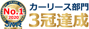 中古車リース部門3冠達成!