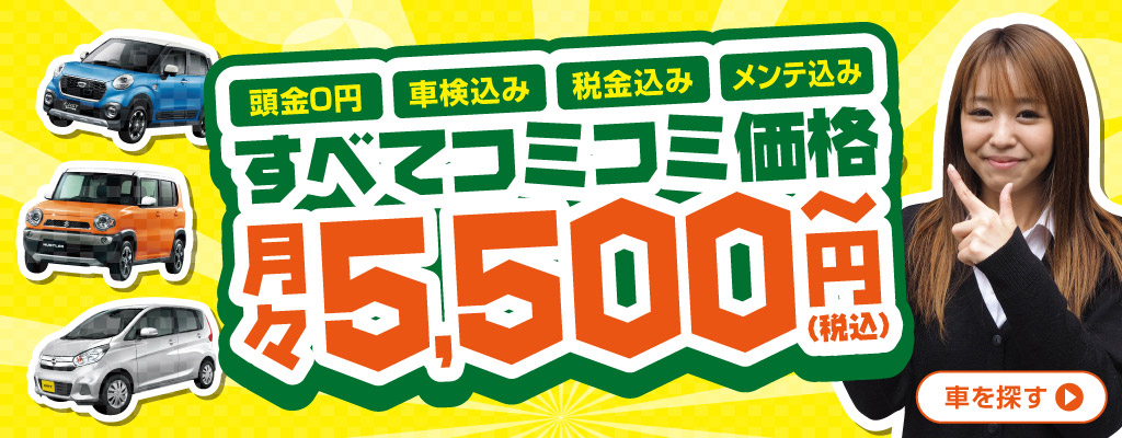 すべてコミコミ価格月々5,000円~